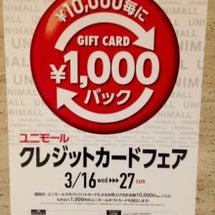本日クレジットカード…