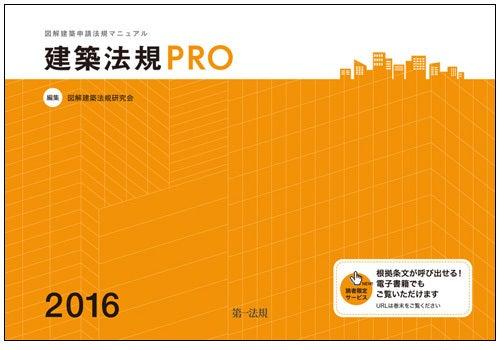 『建築法規PRO2016』