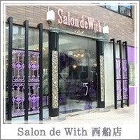 Salon de With 西船店