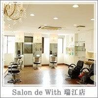 Salon de With 瑞江店