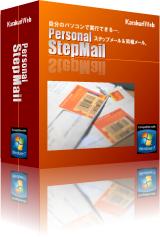 ステップメールや、一斉メール配信サービスは高価だからなぁ…。