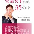 『企業で働く 営業女…