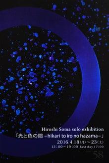 相馬博個展2016_1