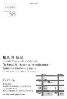 相馬博個展2016_2