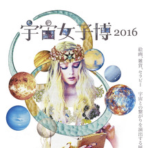 ☆宇宙女子博2016…