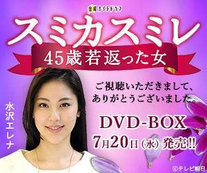 「スミカスミレ」DVD