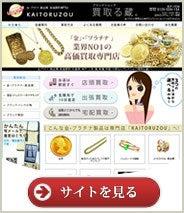 金買取神戸