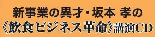 坂本 孝《飲食ビジネス革命》CD