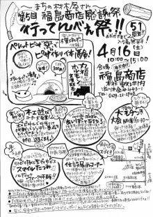 第5回福島商店感謝祭いってんべぇ祭り