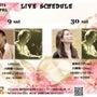 4月◆LIVE SC…