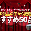 KAGOOおすすめ5…