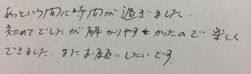 2014.7.17 しらさぎ台ヨガ 40代女性・Y様