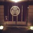 ◆【名古屋 老舗料亭…