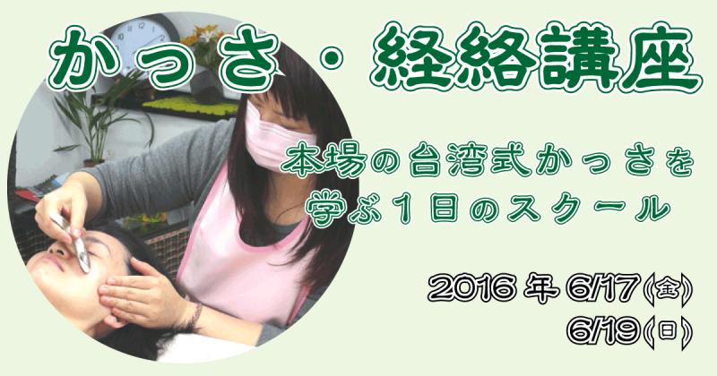 かっさ・経絡講座 2016年6月