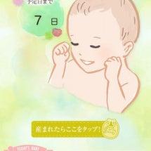 妊娠39週0日(10…