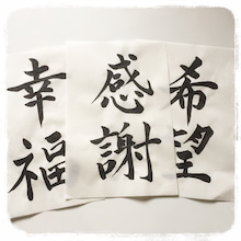 書道・青山一丁目・美文字