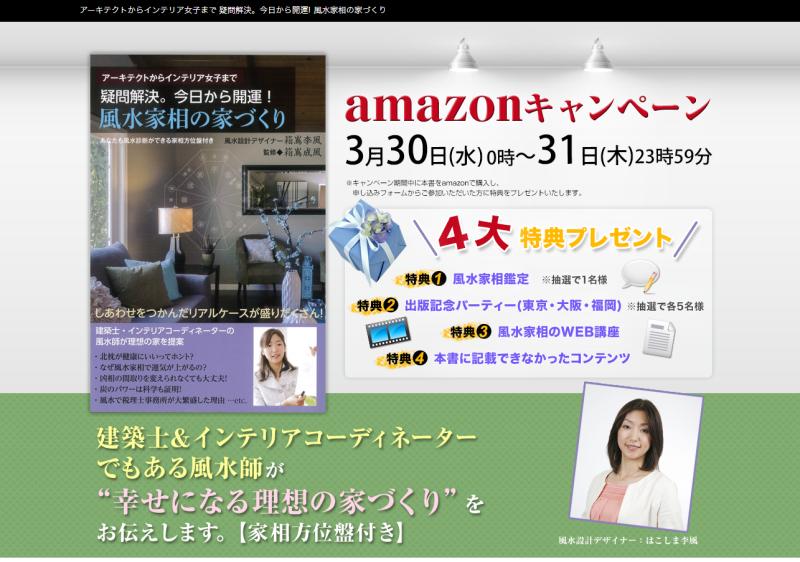 Amazonキャンペーン