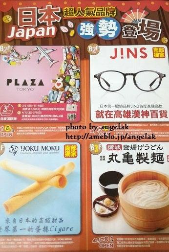 【台湾ビジネス・経済】高雄で続々出店JINS