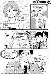AKB総選挙物語菅原3.jpg