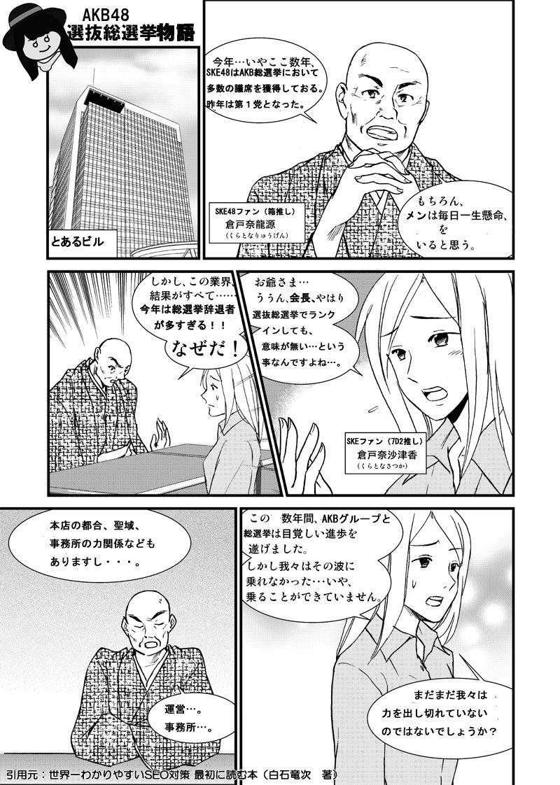 AKB総選挙物語菅原1.jpg