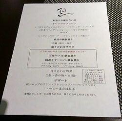 銀波荘夕食1