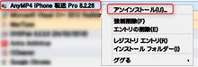 AnyMP4 iPhone 転送 Pro2