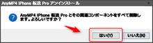 AnyMP4 iPhone 転送 Pro3
