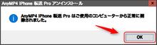 AnyMP4 iPhone 転送 Pro4