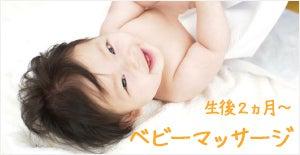 生後2か月~ベビーマッサージ