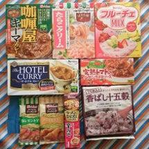 【当選】ハウス食品