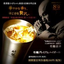 201604竹鶴フェア