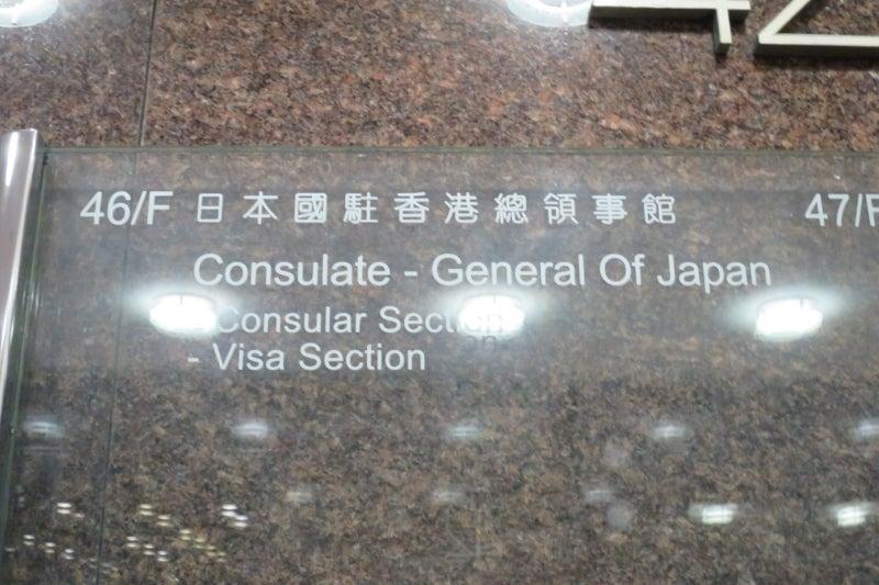日本領事館1