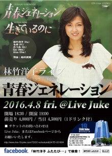 洋子ライブ