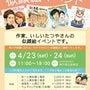 【神戸】4月の似顔絵…