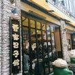 神戸♪曹家包子館の豚…