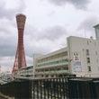 神戸♪ 神戸ポートタ…