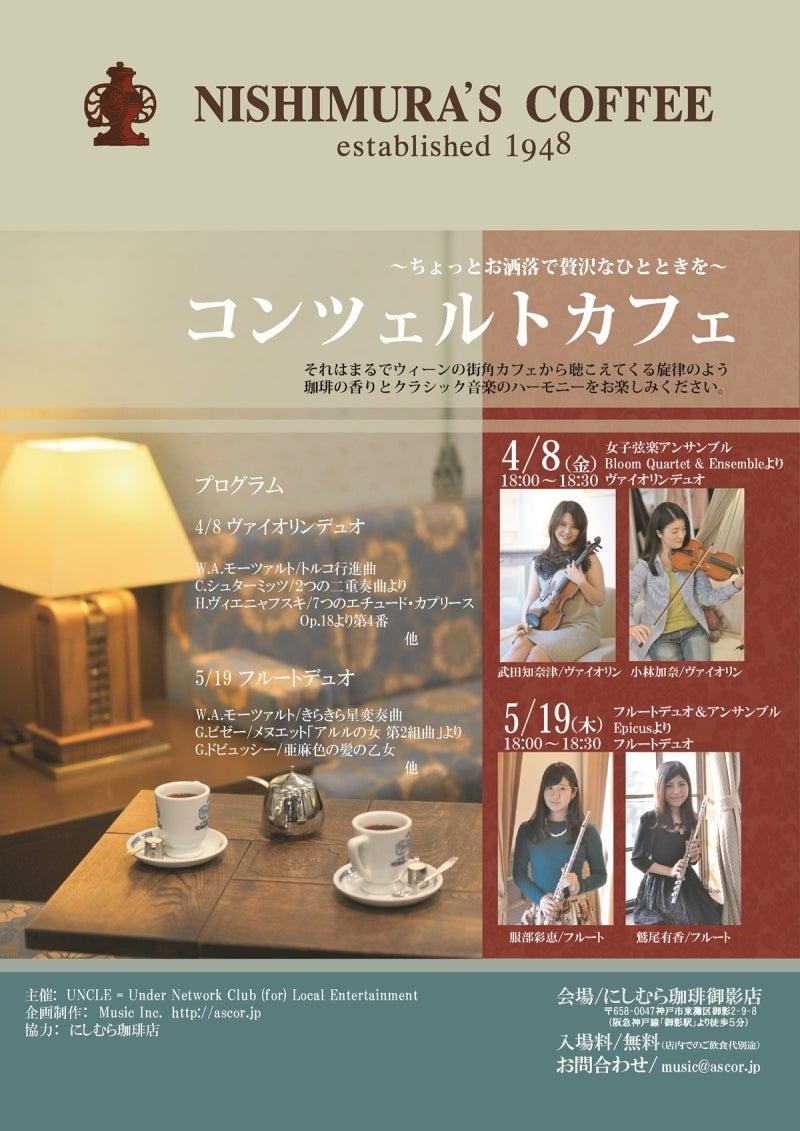 にしむら珈琲店 コンツェルトカフェ