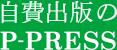 ピープレス出版部