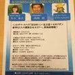 5/1(日)【新潟】…