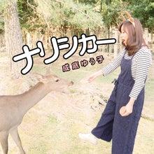 4thアルバム「ナリシカー」