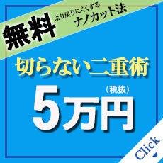 大人気切らない二重が○円で受けられる!