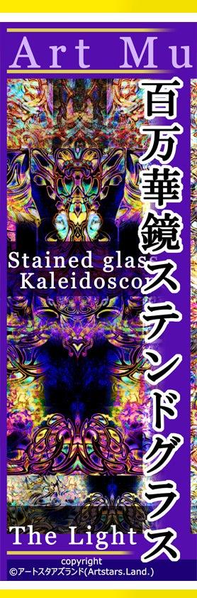 百万華鏡ステンドグラス制作:アートスタアズランドおすすめのCG(グラフィック)絵~アールミュー(ArtMu)イラストレーション画像