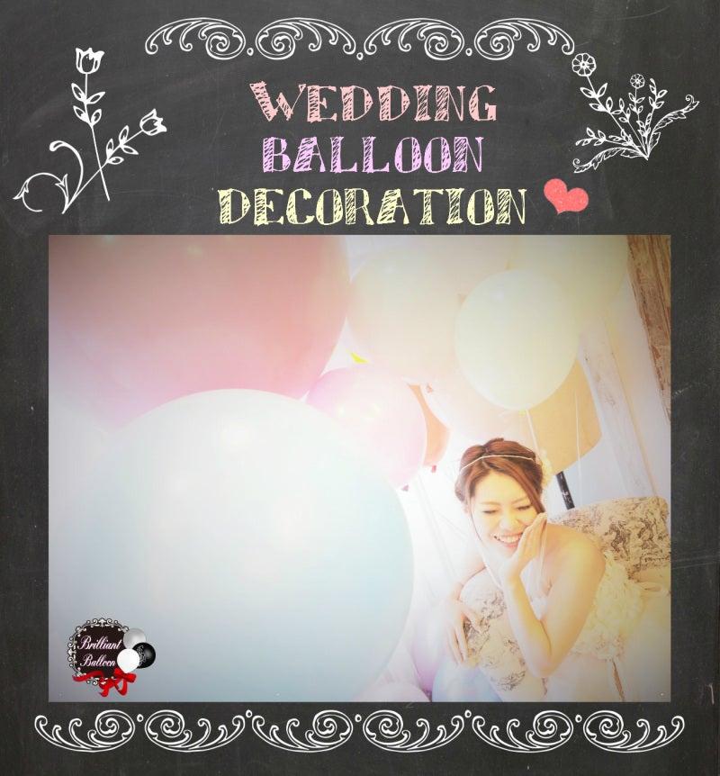 おしゃれな結婚式バルーン装飾のことなら大阪和歌山ブリリアントバルーン