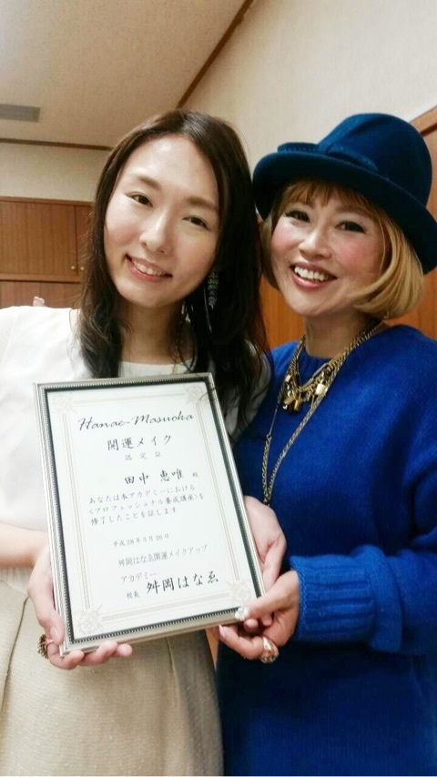 舛岡はなゑ開運メイクアップアカデミー公認Artistになりました