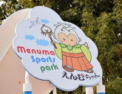妻沼運動公園2016・1