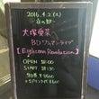4月2日、大塚愛菜、…