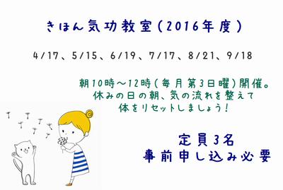 2016年4月 気功 リフレッシュ・ジョイ