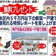 神戸市垂水区新築一戸…