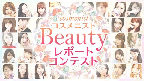 Beautyレポートコンテスト