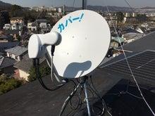 スーパーディスコーンアマチュア無線アンテナ工事